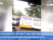 Алматыда жолаушылар автобустың есігінен емес, люгінен шығарылды