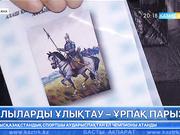 Астанада Шақабай батырдың өмірі мен жауынгерлік ерліктеріне арналған ғылыми конференция өтті
