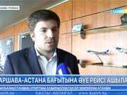 Варшава-Астана бағытына тікелей әуе рейсі ашылады