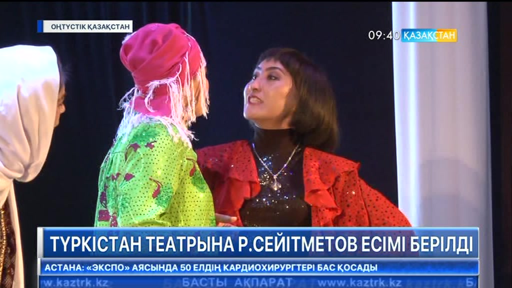 Түркістан театрына Райымбек Сейітметов есімі берілді