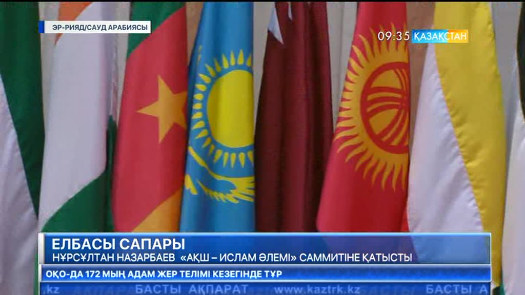 Нұрсұлтан Назарбаев «АҚШ – Ислам әлемі» саммитіне қатысты