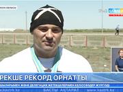 Қазақстандық толағай Сергей Цырульников кезекті рекорд орнатты