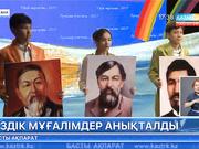 Астанада үздік мұғалімдер анықталды