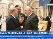 Нұрсұлтан Назарбаев АҚШ-тың Мемлекеттік хатшысы Рекс Тиллерсонмен кездесті