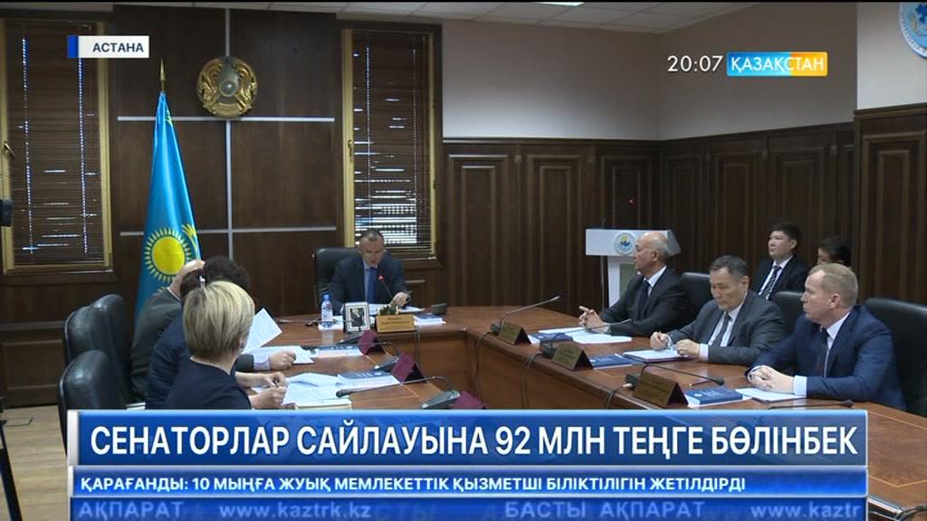 Сенат депутаттарының сайлауына Үкіметтен 92 миллион тенге бөлінбек