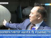 Павлодар облысында ауыл шаруашылығы кооперативтерін ашуға 70-тен аса ұсыныс түскен