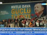 Реджеп Ердоған биліктегі партияның төрағасы болды