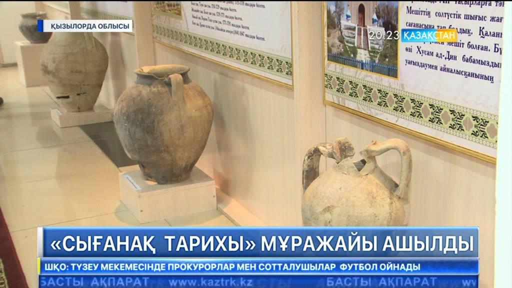 Қызылордада «Сығанақ тарихы» музейі ашылды