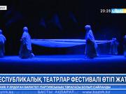 Атырауда республикалық театрлар фестивалі басталды