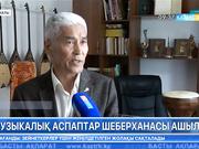 Алматыда ұлттық музыкалық аспаптар шеберханасы ашылды