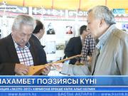 Атырау облысының Индер ауданында «Махамбет поэзиясы» күні өтті