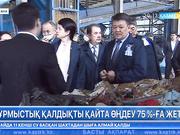 Сенат депутаттары Астана маңындағы қоқыс өңдеу зауытының жұмысымен танысты