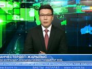 Алматы облысында балабақшаға бомба қойылды деп жалған ақпар берген әйел ұсталды