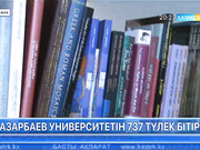 Биыл Назарбаев Университетін 737 түлек бітіреді