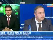 Ресей – ЭКСПО-2017-ге дайын