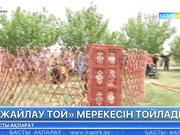 Астрахань облысындағы қандастарымыз алғаш рет «Жайлау той» мейрамын атап өтті