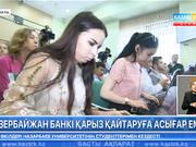 Әзірбайжан банкі Қазақстанға қарызын мерзімінен бұрын қайтаруға келіспеді