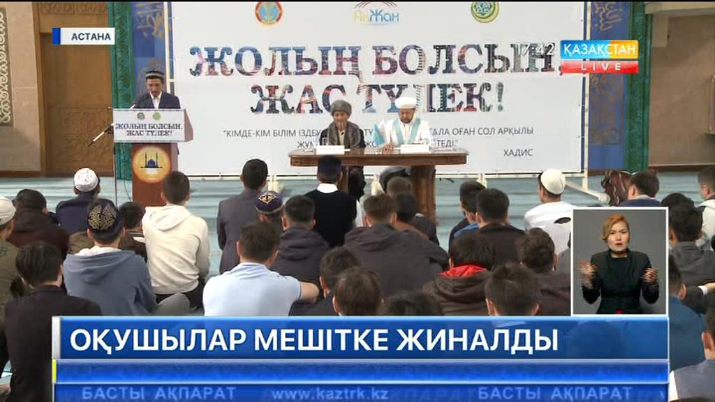 Астана қаласының 11-сынып оқушылары мешітке жиналды