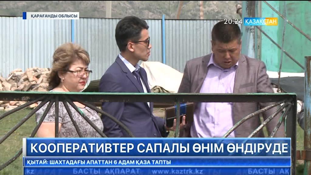 Қарағанды облысында ашылған кооперативтер сапалы өнім өндіруде