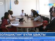 Жанболат Мелдешев «Болашақтықтардан» кешірім сұрады