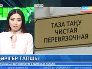 Атырау облысының денсаулық сақтау саласына 144 дәрігер қажет