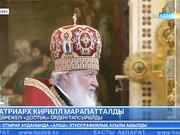 Елбасының Жарлығымен Мәскеу және бүкіл Ресей Патриархы Кирилл – I дәрежелі «Достық» орденімен марапатталды