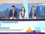 Әнші Алтынай Жорабаева «Таңшолпанның» төрінде