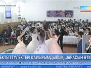 Шымкент қаласындағы №75 орта мектебін бітіруші түлектер қайырымдылық шарасын өткізді
