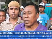 Индонезия астанасы Джакартадағы жарылыстан 3 полиция қызметкері қаза тапты