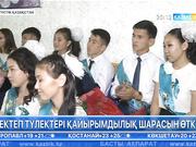 Шымкент қаласындағы №75 орта мектебін бітіруші түлектер қайырымдылық шарасын өткізді.