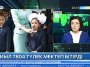 Бүгін Алматыда 7804 түлек мектепті бітірді