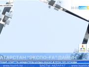 Татарстан «ЭКСПО»-ға дайын