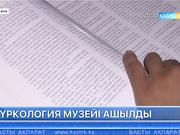Астанада Түркология музейі ашылды