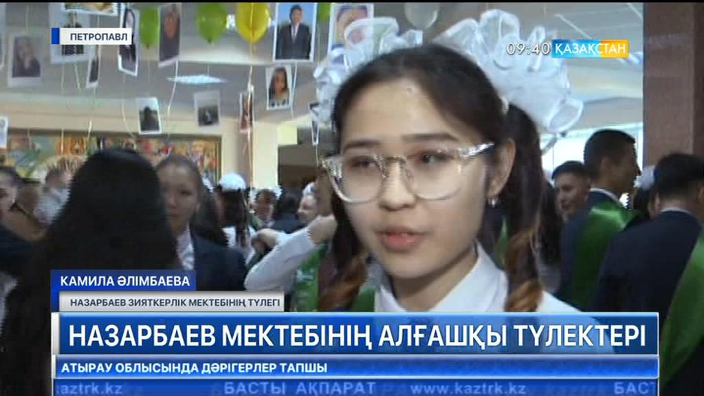 Петропавлдағы Назарбаев зияткерлік мектебі өздерінің алғашқы түлектерін ұшырды
