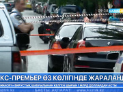 Грекияның экс-Премьер-министрі өз көлігінде жараланды