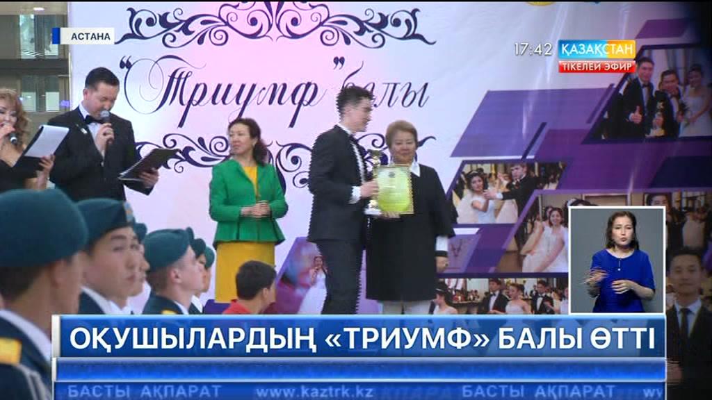 Астананың үздік оқушылары марапатталды