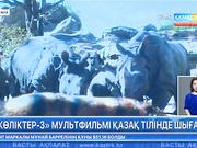 «Көліктер-3» мультфильмі қазақ тілінде шығады