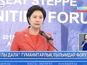 Астанада «Ұлы дала» гуманитарлық ғылымдар форумы өтті