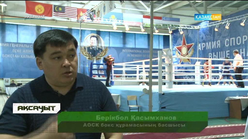 Ақсауыт - C. Нұрмағамбетовті еске алуға арналған әскерилер арасындағы бокстан турнир (Толық нұсқа)