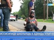 Миссисипиде шабуылшы 8 адамды атып кетті