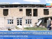 Шымкент қаласында құрылыс талаптарын елеместен, ешбір құжатсыз салынған ғимараттар бұзылып жатыр