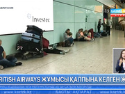 «British Airways» компаниясының жұмысы қалпына келген жоқ