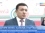 Алматыда мектеп оқушылары арасында тұңғыш рет «Olympik moves» атты қалалық спартакиада өтті