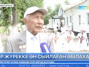 Әйгілі сазгер Әбілахат Еспаевтың есімі Жамбыл облысындағы білім ордасына берілді