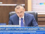 Сенат депутаттығына 89 кандидат тіркелді