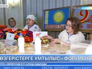 Қызылордада «Өзгерістерге ұмтылыс» атты форум өтті