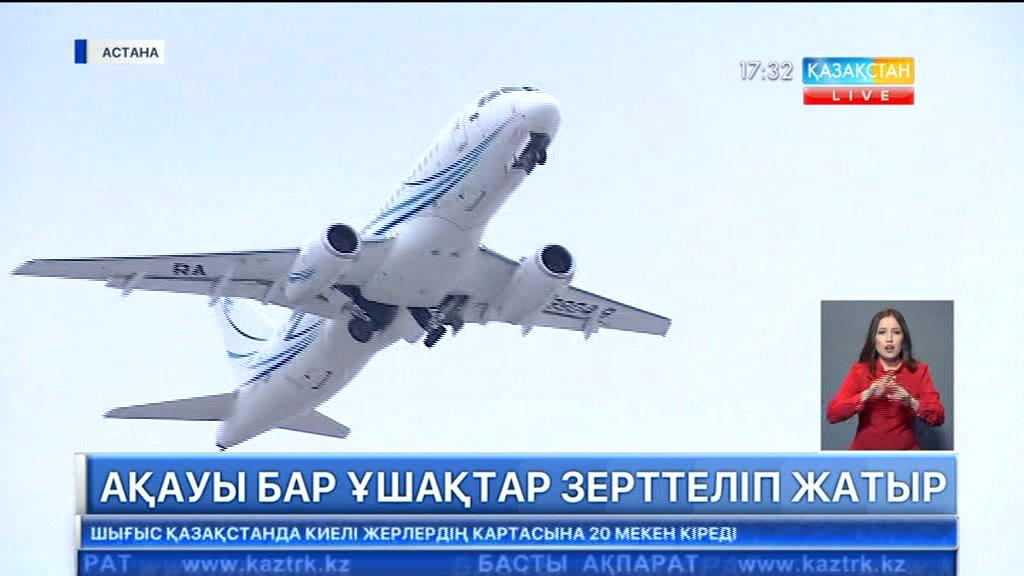 «Эйр Астана» әуе компаниясының ақауы бар ұшақтары зерттеліп жатыр