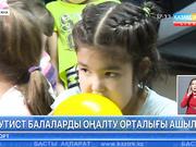 Аутизмге шалдыққан балалар енді тегін ем алады