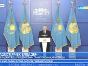 Президент елшілерден Сенім грамотасын қабылдады