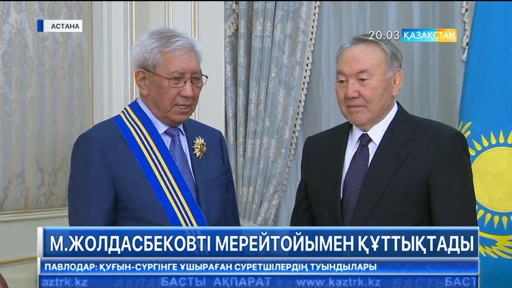 Нұрсұлтан Назарбаев Мырзатай Жолдасбековті мерейтойымен құттықтады
